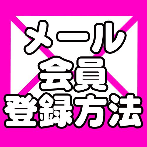 池袋素人専門JK制服いちゃキャバ【みつばちマーヤZ】 メール会員登録方法のご案内