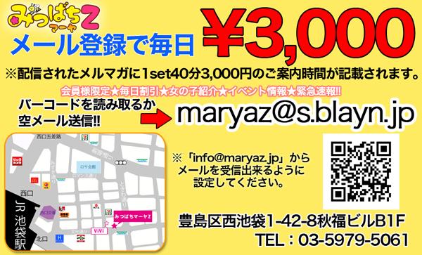 池袋素人専門JK制服いちゃキャバ【みつばちマーヤZ】 メール会員登録名刺