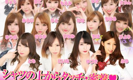 池袋素人専門JK制服いちゃキャバ【みつばちマーヤZ】 女の子集合写真ポスター