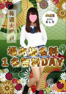 池袋素人専門JK制服いちゃキャバ【みつばちマーヤZ】 ましろ 場内指名1名無料dayポスター