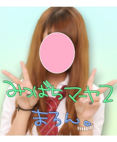 池袋JK制服いちゃキャバ【みつばちマーヤZ(ゼット)】 在籍キャスト まろん プロフィール画像