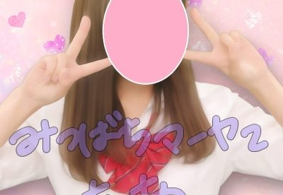 池袋JK制服いちゃキャバ【みつばちマーヤZ(ゼット)】 在籍キャスト もあ プロフィール画像