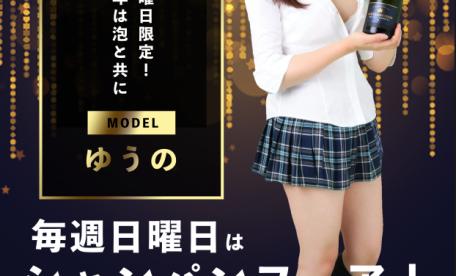 池袋素人専門JK制服いちゃキャバ【みつばちマーヤZ】 ゆうの シャンパンフェアポスター