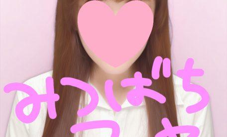 池袋JK制服いちゃキャバ【みつばちマーヤZ(ゼット)】 在籍キャスト りず プロフィール画像
