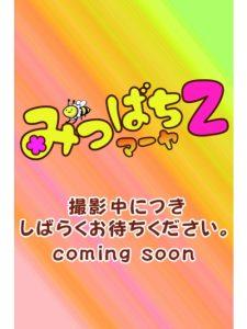 池袋素人専門JK制服いちゃキャバ【みつばちマーヤZ】 撮影中ポスター