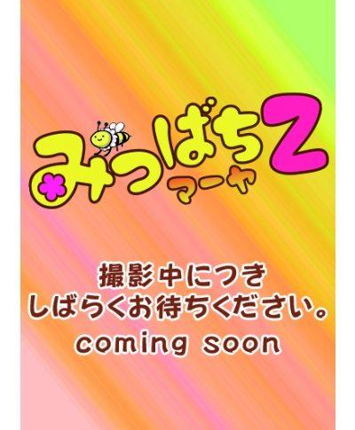 池袋JK制服いちゃキャバ【みつばちマーヤZ(ゼット)】 撮影中ポスター