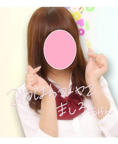 池袋JK制服いちゃキャバ【みつばちマーヤZ(ゼット)】 在籍キャスト ましろ プロフィール画像