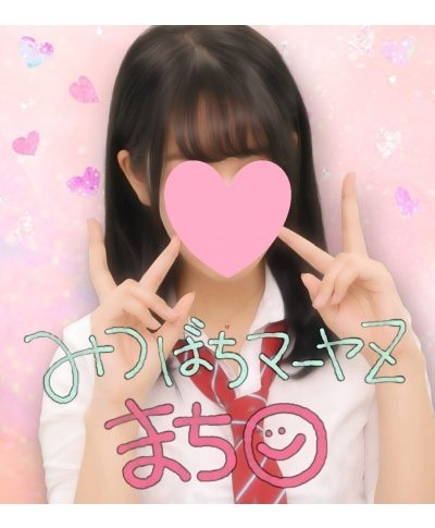 池袋JK制服いちゃキャバ【みつばちマーヤZ(ゼット)】 在籍キャスト まち プロフィール画像