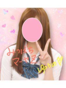 池袋素人専門JK制服いちゃキャバ【みつばちマーヤZ】 在籍キャスト ゆうの プロフィール画像