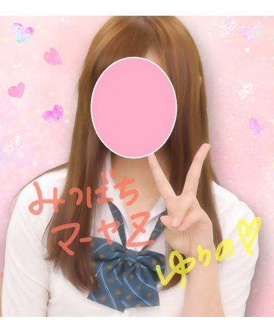 池袋JK制服いちゃキャバ【みつばちマーヤZ(ゼット)】 在籍キャスト ゆうの プロフィール画像