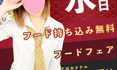 池袋素人専門JK制服いちゃキャバ【みつばちマーヤZ】 にいな フード持ち込み無料dayポスター