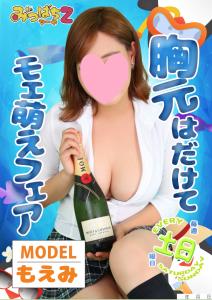 池袋素人専門JK制服いちゃキャバ【みつばちマーヤZ】 もえみ 胸元はだけてモエ萌フェアポスター