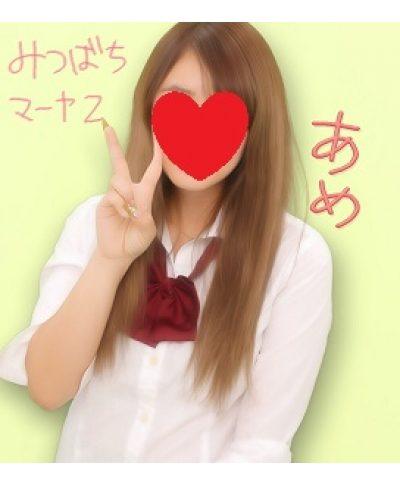 池袋JK制服いちゃキャバ【みつばちマーヤZ(ゼット)】 在籍キャスト あめ プロフィール画像