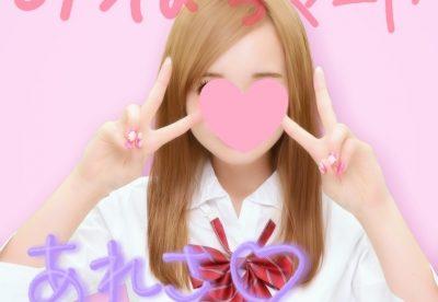 池袋JK制服いちゃキャバ【みつばちマーヤZ(ゼット)】 在籍キャスト あれさ プロフィール画像