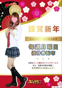 池袋素人専門JK制服いちゃキャバ【みつばちマーヤZ】 せりか 優待券配布dayポスター