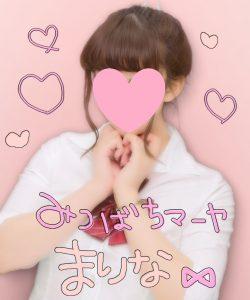 池袋素人専門JK制服いちゃキャバ【みつばちマーヤZ】 在籍キャスト まりな プロフィール画像