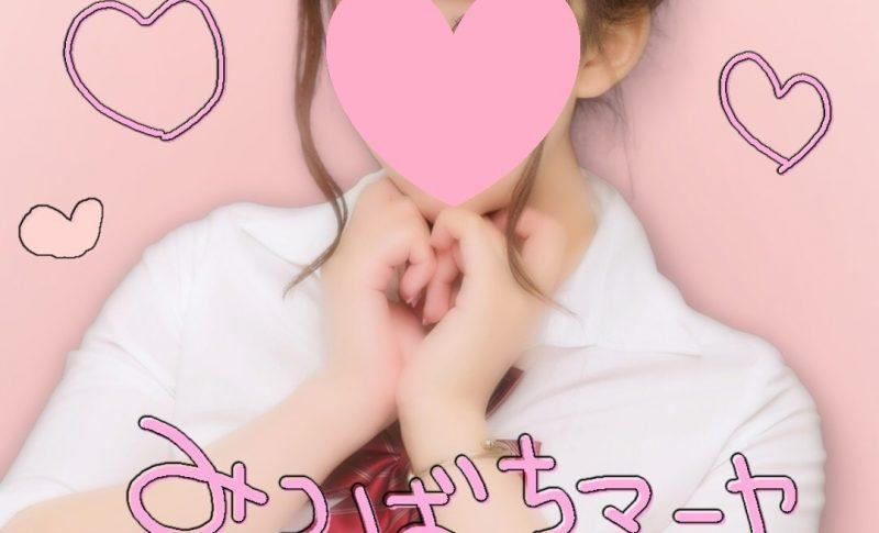 池袋JK制服いちゃキャバ【みつばちマーヤZ(ゼット)】 在籍キャスト まりな プロフィール画像