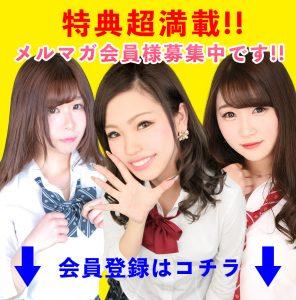 池袋素人専門JK制服いちゃキャバ【みつばちマーヤZ】 メルマガ会員登録