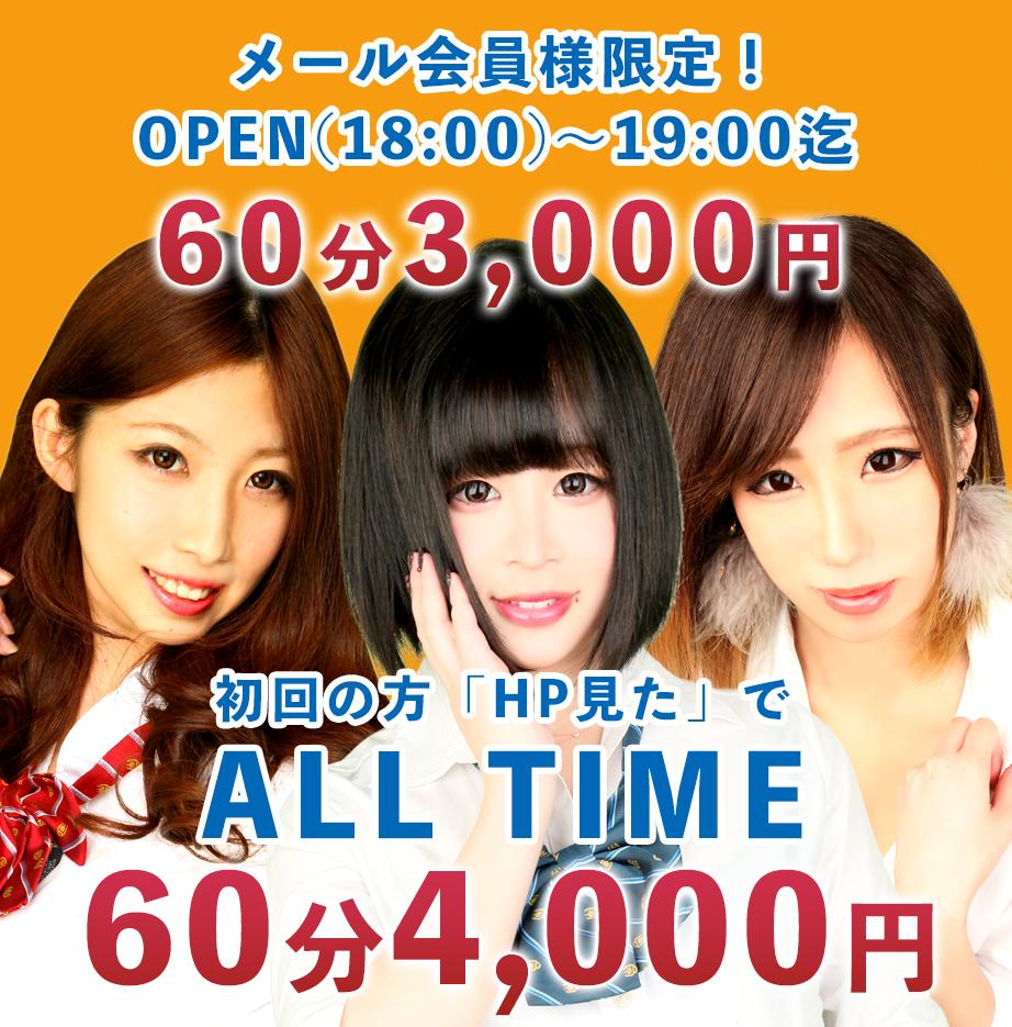 池袋JK制服いちゃキャバ【みつばちマーヤZ(ゼット)】 HPクーポン