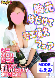 池袋JK制服いちゃキャバ【みつばちマーヤZ(ゼット)】 もえみ 胸元はだけてモエ萌フェアポスター②