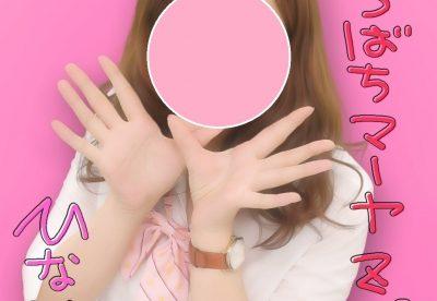 池袋JK制服いちゃキャバ【みつばちマーヤZ(ゼット)】 ひなみプリクラ