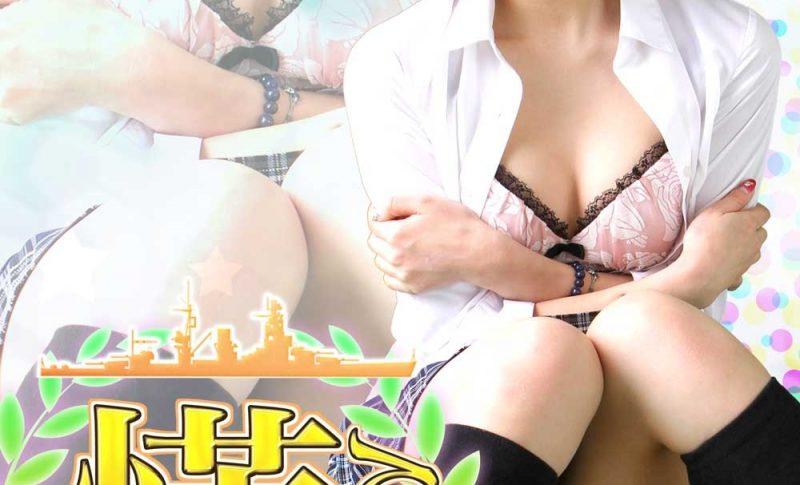 池袋JK制服いちゃキャバ【みつばちマーヤZ(ゼット)】 胸元はだけちゃったdayポスター①