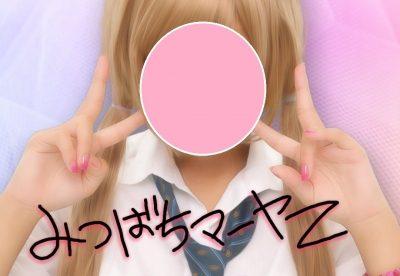 池袋JK制服いちゃキャバ【みつばちマーヤZ(ゼット)】 在籍キャスト ちゃこ プリクラ