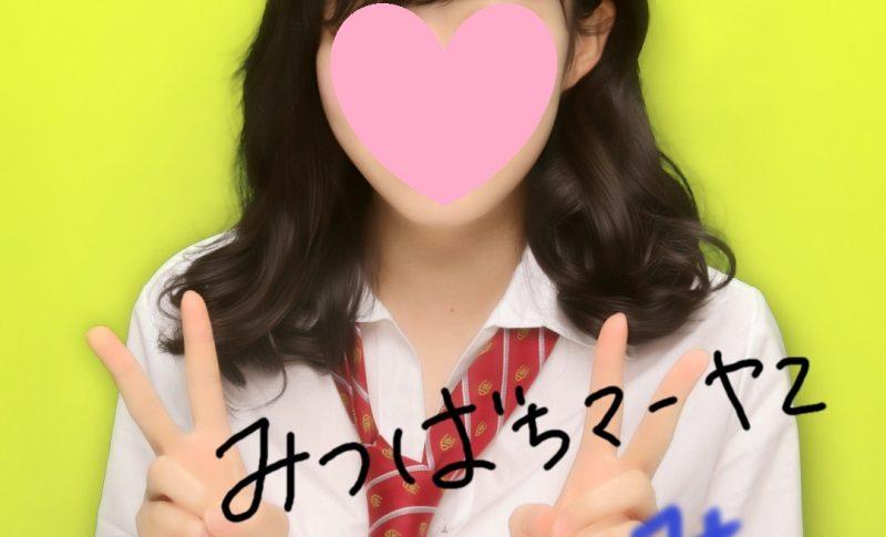 池袋JK制服いちゃキャバ【みつばちマーヤZ(ゼット)】 ひとみプリクラ