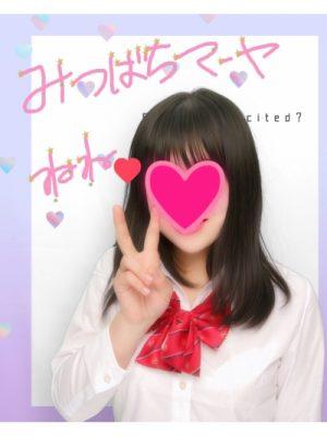 池袋JK制服いちゃキャバ【みつばちマーヤZ(ゼット)】 在籍キャスト ねねプリクラ