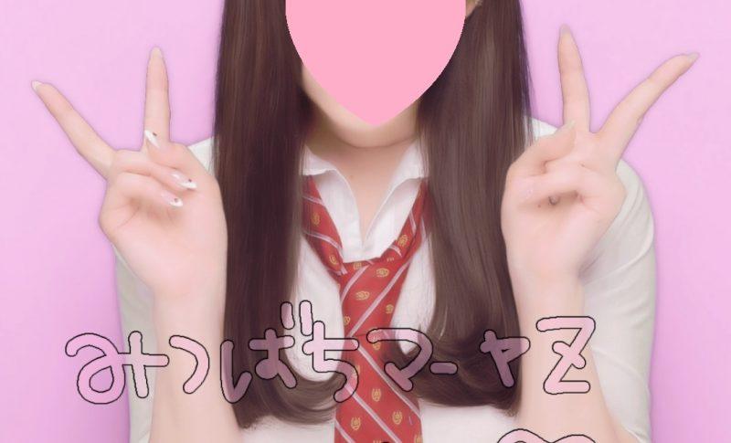 池袋JK制服いちゃキャバ【みつばちマーヤZ(ゼット)】 在籍キャスト ゆいなプリクラ
