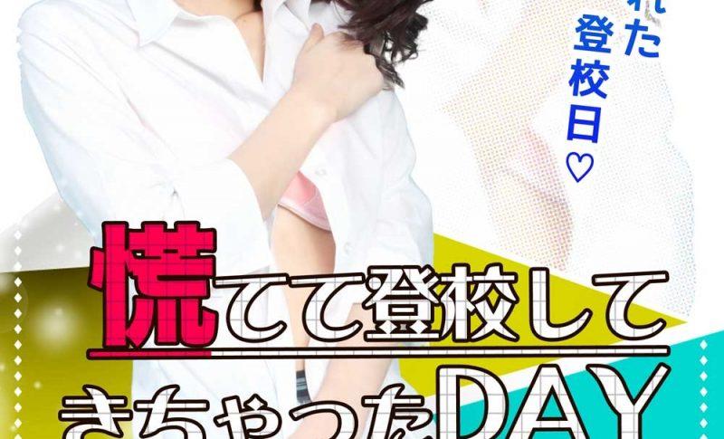 池袋JK制服いちゃキャバ【みつばちマーヤZ(ゼット)】 胸元はだけちゃったdayポスター⑤