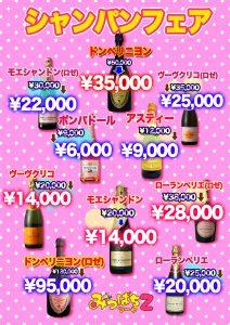 池袋素人専門JK制服いちゃキャバ【みつばちマーヤZ】 シャンパンフェアポスター