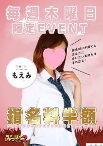 池袋JK制服いちゃキャバ【みつばちマーヤZ(ゼット)】 もえみ 指名料半額DAYポスター