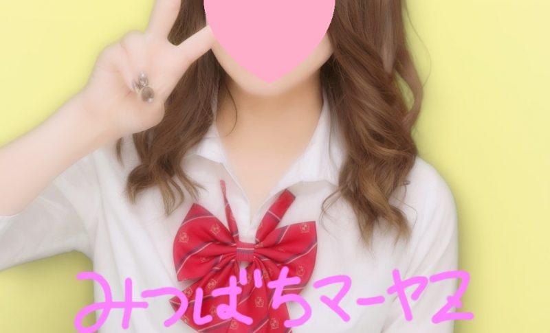 池袋JK制服いちゃキャバ【みつばちマーヤZ(ゼット)】 ななみプリクラ