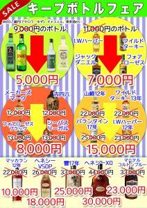 池袋JK制服いちゃキャバ【みつばちマーヤZ(ゼット)】 キープボトルフェアポスター