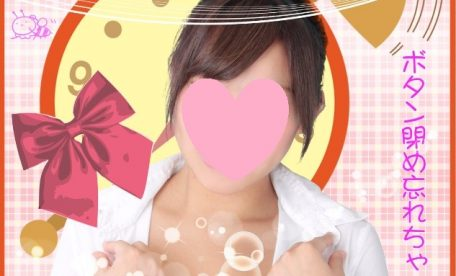 池袋JK制服いちゃキャバ【みつばちマーヤZ(ゼット)】 胸元はだけちゃったdayポスター14