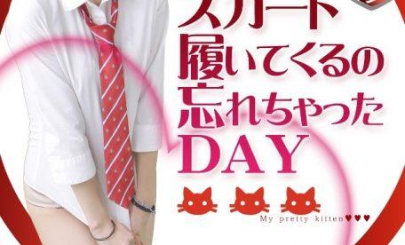 池袋JK制服いちゃキャバ【みつばちマーヤZ(ゼット)】 スカート忘れちゃったdayポスター①