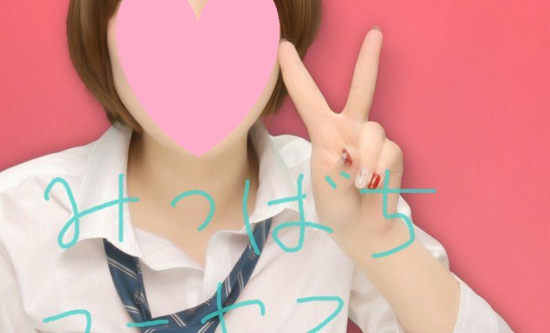 池袋JK制服いちゃキャバ【みつばちマーヤZ(ゼット)】 かのんプリクラ