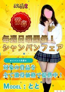 池袋素人専門JK制服いちゃキャバ【みつばちマーヤZ】 とと シャンパンフェアポスター