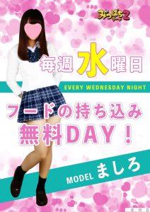 池袋JK制服いちゃキャバ【みつばちマーヤZ(ゼット)】 ましろ フード持ち込み無料ポスター