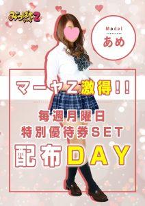 池袋素人専門JK制服いちゃキャバ【みつばちマーヤZ】 あめ 優待券配布dayポスター