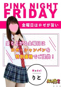 池袋素人専門JK制服いちゃキャバ【みつばちマーヤZ】 りと ピンクナイトポスター