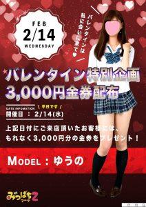 池袋素人専門JK制服いちゃキャバ【みつばちマーヤZ】 ゆうの バレンタインイベントポスター
