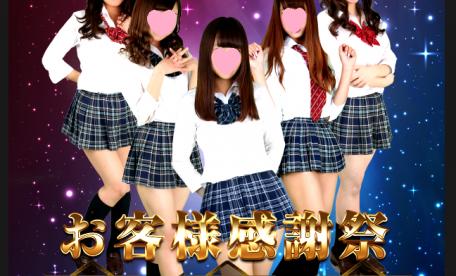 池袋JK制服いちゃキャバ【みつばちマーヤZ(ゼット)】 お客様感謝祭ポスター
