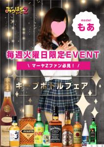 池袋JK制服いちゃキャバ【みつばちマーヤZ(ゼット)】 もあ キープボトルフェアポスター