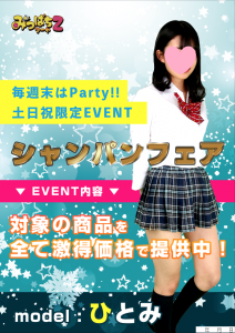 池袋JK制服いちゃキャバ【みつばちマーヤZ(ゼット)】 ひとみ シャンパンフェアポスター