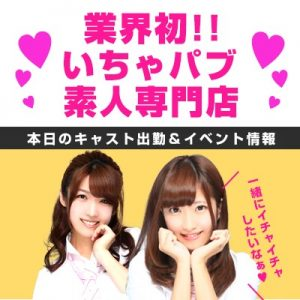 池袋JK制服いちゃキャバ【みつばちマーヤZ(ゼット)】公式HP メニュー画像10