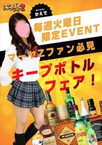 池袋JK制服いちゃキャバ【みつばちマーヤZ(ゼット)】公式HP かえで キープボトルフェアポスター