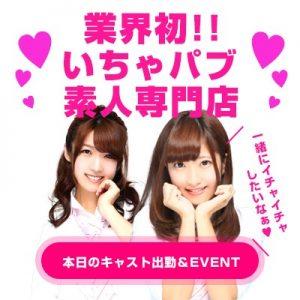 池袋JK制服いちゃキャバ【みつばちマーヤZ(ゼット)】公式HP メニュー画像①