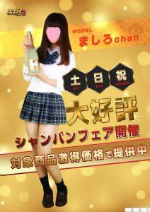 池袋JK制服いちゃキャバ【みつばちマーヤZ(ゼット)】公式HP ましろ シャンパンフェアポスター